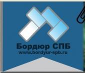 ООО Бордюр Спб