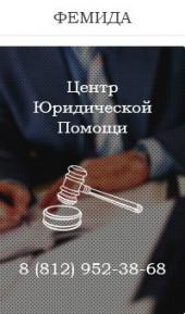 """ООО """"Центр юридичекой помощи """"ФЕМИДА"""""""