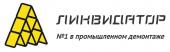 Компания «Ликвидатор»