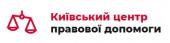 Киевский центр правовой помощи