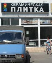 Магазин керамической плитки и керамогранита