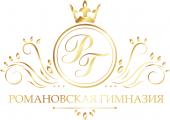 Романовская Гимназия