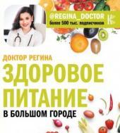 Здоровое питание в большом городе (Регина Доктор)